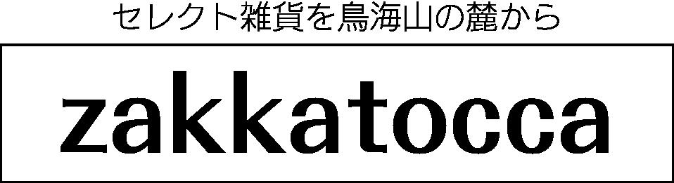 セレクト雑貨 zakkatocca|鳥海山の麓から