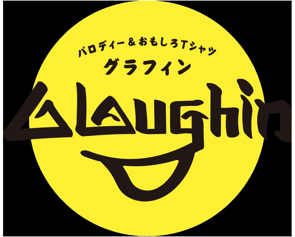 glaughin(グラフィン) パロディーTシャツ、おもしろTシャツの販売
