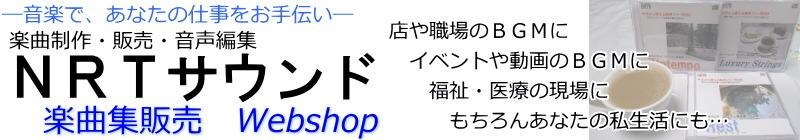 NRTサウンド Webshop