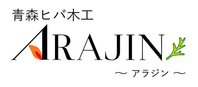 青森ヒバ木工 ARAJIN ~ アラジン ~