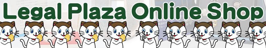 Legal Plaza Online Shop