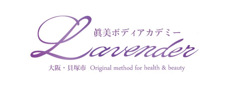 【ラベンダー】ローズとミントのオリジナル化粧水販売 大阪貝塚市