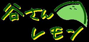 マイヤーレモン通販|国産のグリーンマイヤーレモン専門店 - 谷さん農園