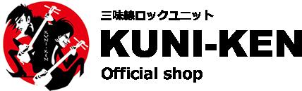 KUNI-KENオフィシャルショップ