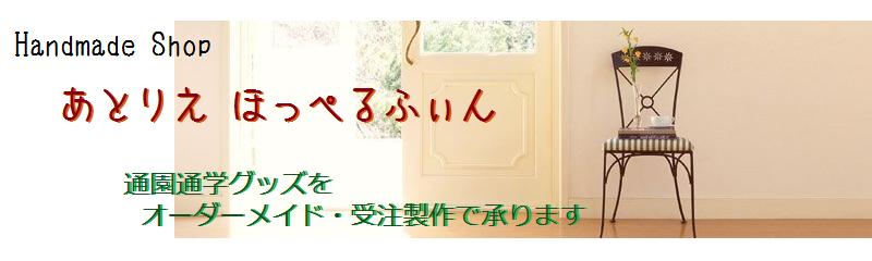 Handmade Shop あとりえ ほっぺるふぃん