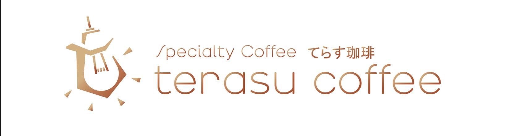 てらす珈琲 terasu coffee