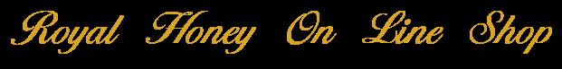 ロイヤルハニー(Royal Honey)・オンラインショップ