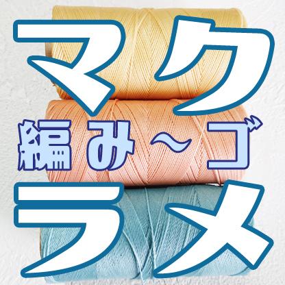 「マクラメ編みーゴ」マクラメ編みを楽しみたい人の為のお店