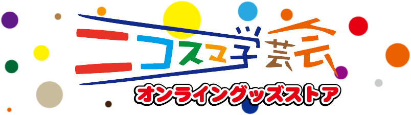 ニコスマ学芸会オンライングッズショップ
