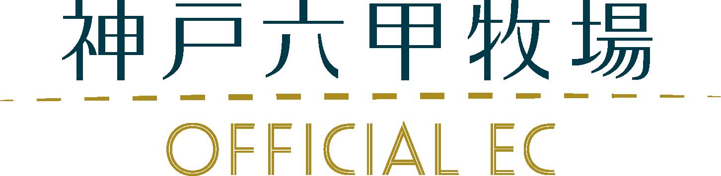 神戸六甲牧場公式ネットショップ|BASE店
