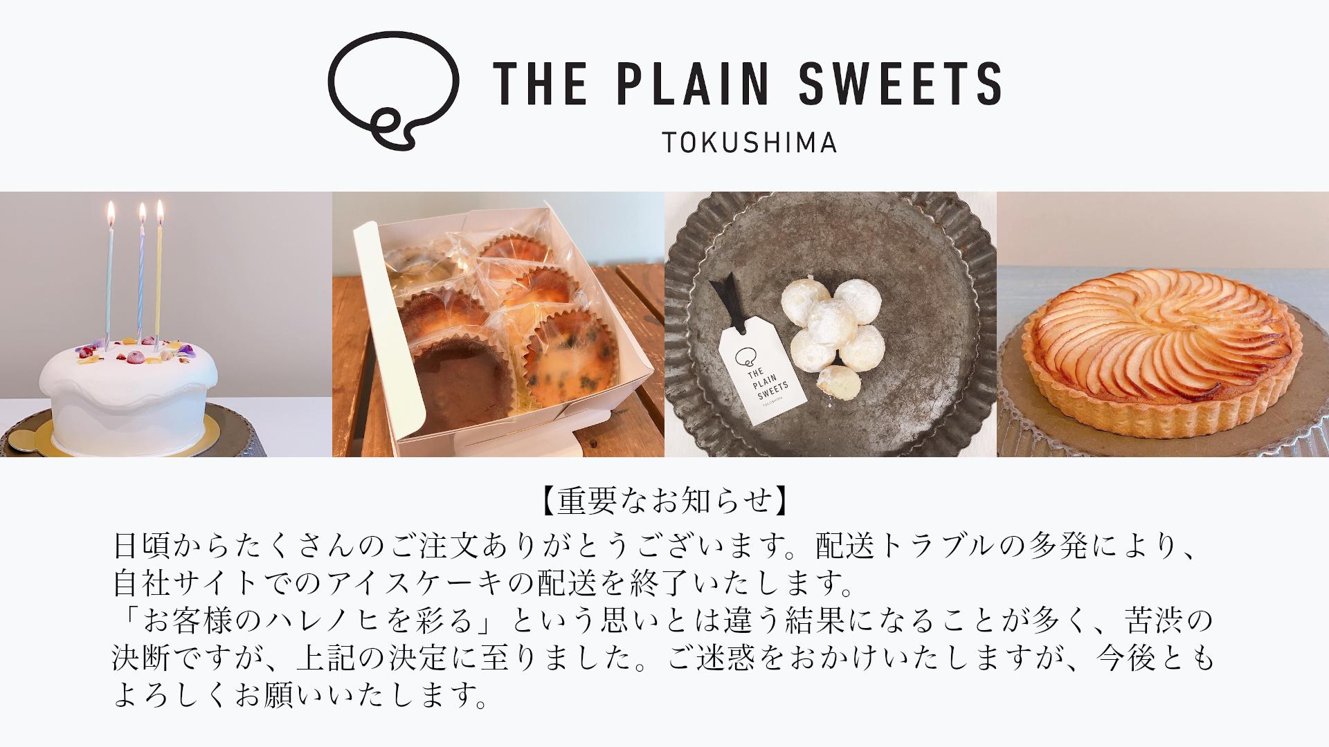 THE PLAIN SWEETS tokushima