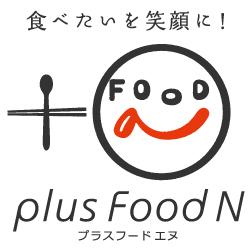 「食べたいを笑顔に!」plus food N(プラスフードエヌ)
