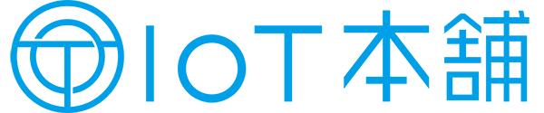 IoT本舗