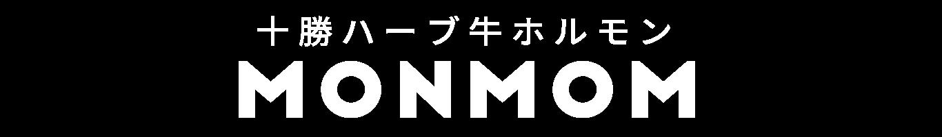 十勝ハーブ牛ホルモン通販サイト「monmom(モンモン)」
