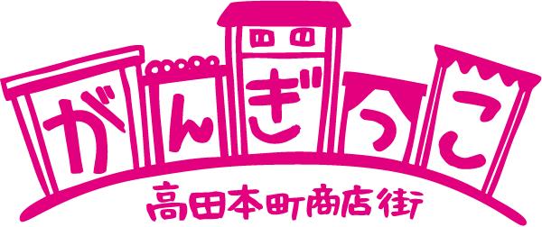 高田本町商店街アイドルがんぎっこ オンラインショップ