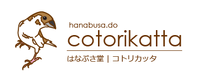 はなぶさ堂 / cotorikatta -コトリカッタ-