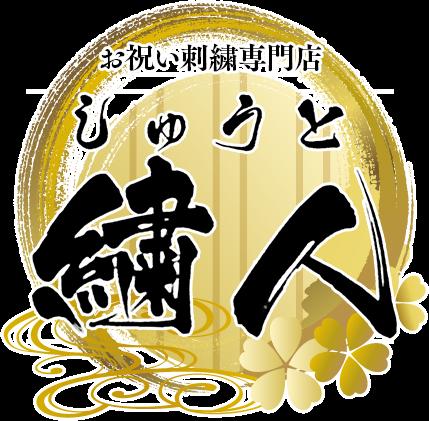 お祝い刺繍専門店 繍人(シュート)