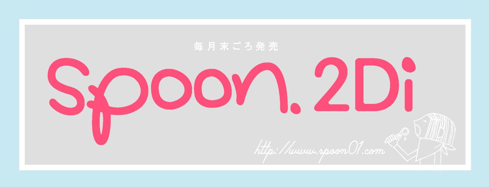 spoon.2Di 編集部
