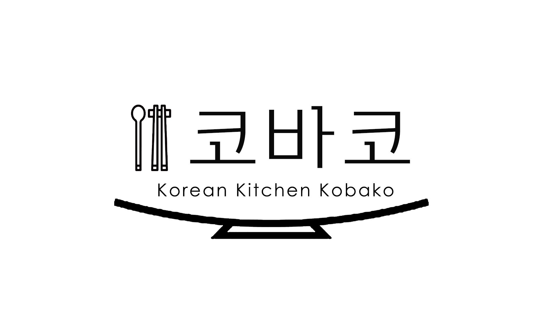 韓国料理のこばこ