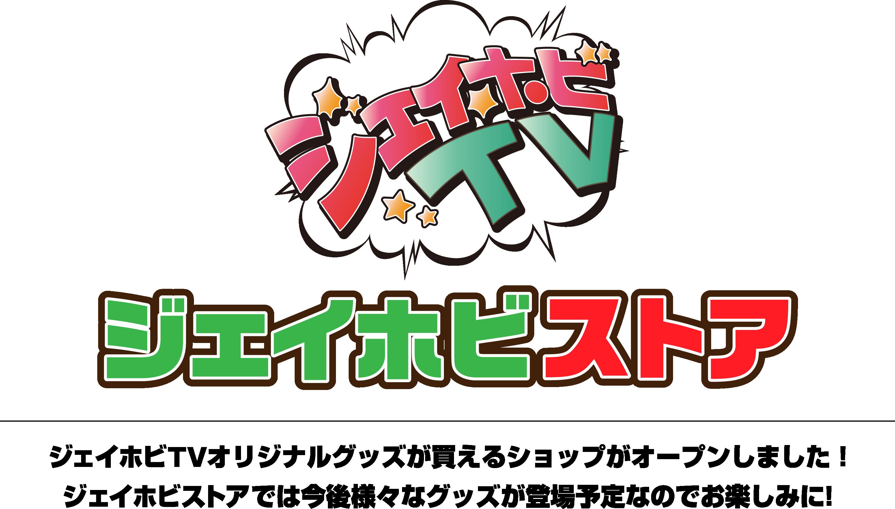 Tv ジェイホビ 【6個入】ジェイホビ台座S【パクパクさん】