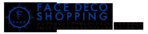 FACE DECOショッピング:facedeco主治美