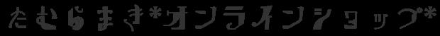Tamuramaki*Online Shop