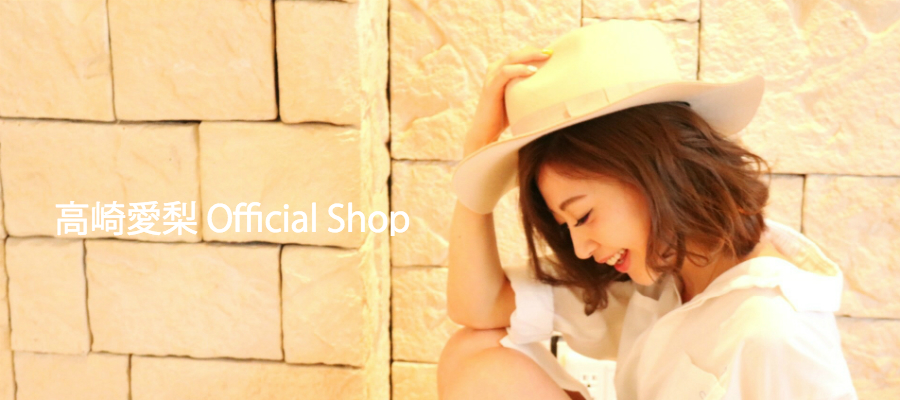 高崎愛梨 Official Shop