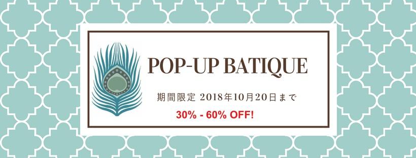 POP-UP BATIQUE