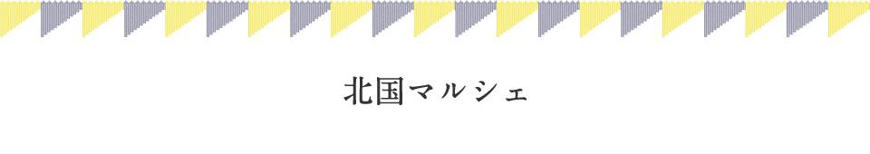 北海道の逸品グルメおとりよせ・通販|北国マルシェ