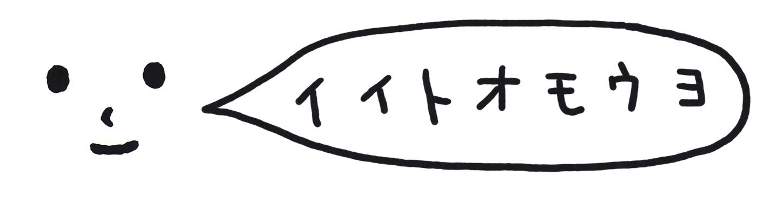 イイトオモウヨ