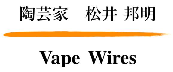 松井 邦明 × Vape Wires