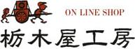 栃木屋工房ON LINE SHOP