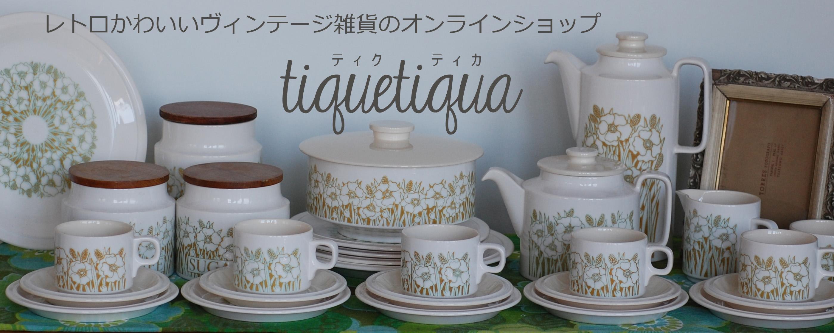 レトロかわいいヴィンテージ雑貨のオンラインショップ tiquetiqua