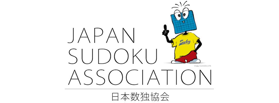 日本数独協会 公式通販サイト