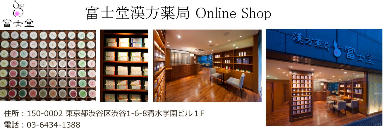 富士堂漢方薬局 Online Shop