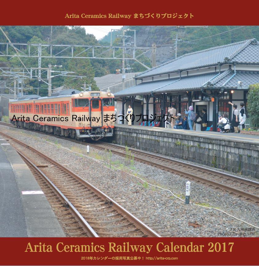 【Arita Ceramics Railway 町作りプロジェクト】グッズ販売サイト