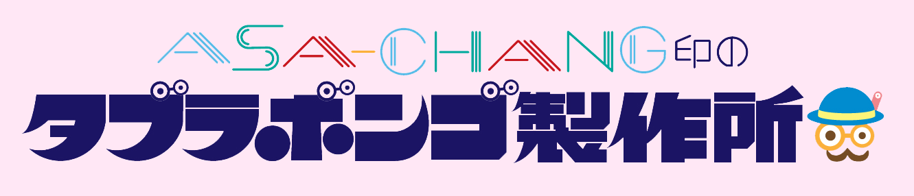 ASA-CHANG印の『タブラボンゴ製作所』