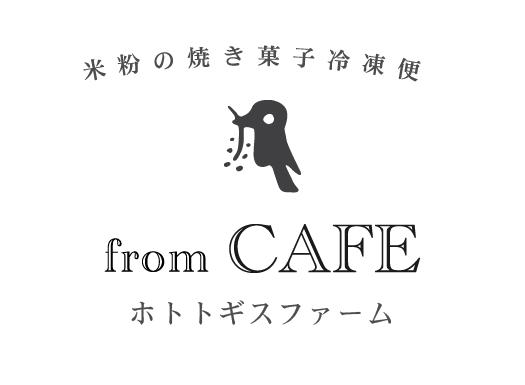 ホトトギスファームカフェ 米粉の焼き菓子