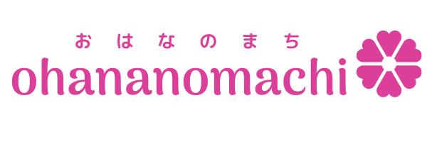 ohananomachi〜おはなのまち〜