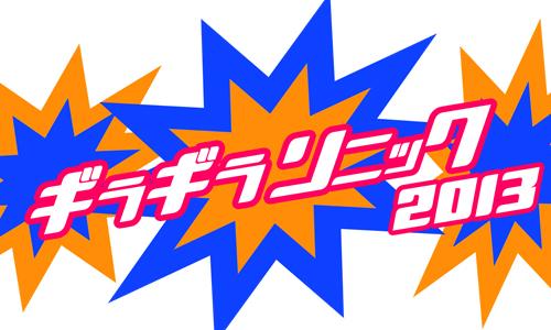ギラギラ★ソニック Goods