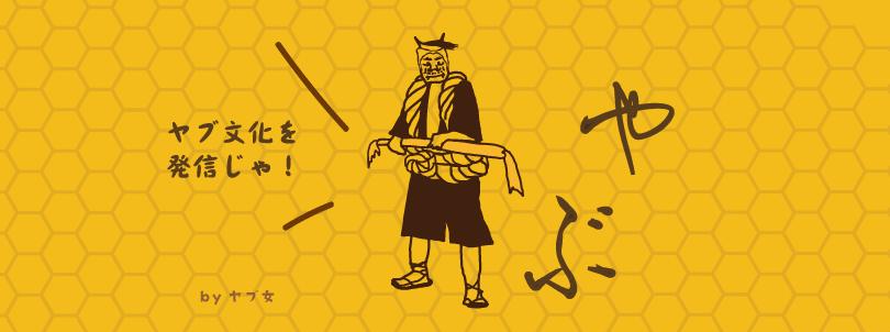 広島県呉市のヤブ文化グッズの通販サイト