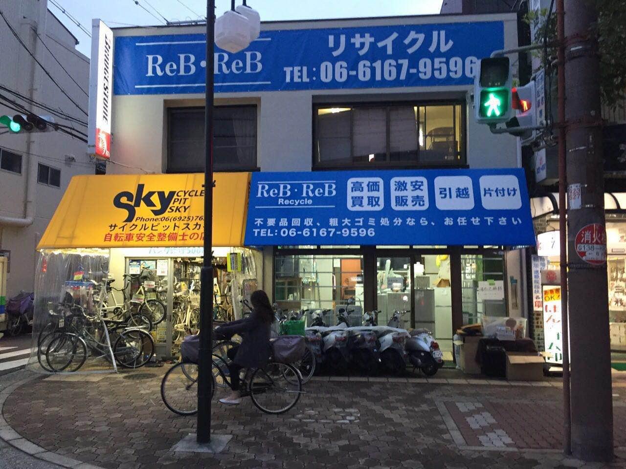 関西リサイクル