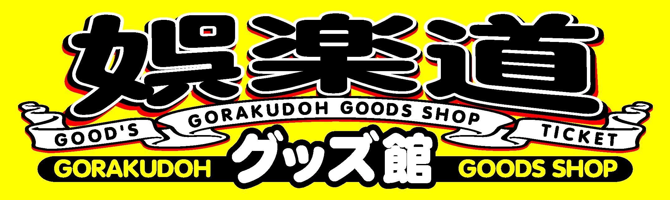 娯楽道 -GORAKUDOH-