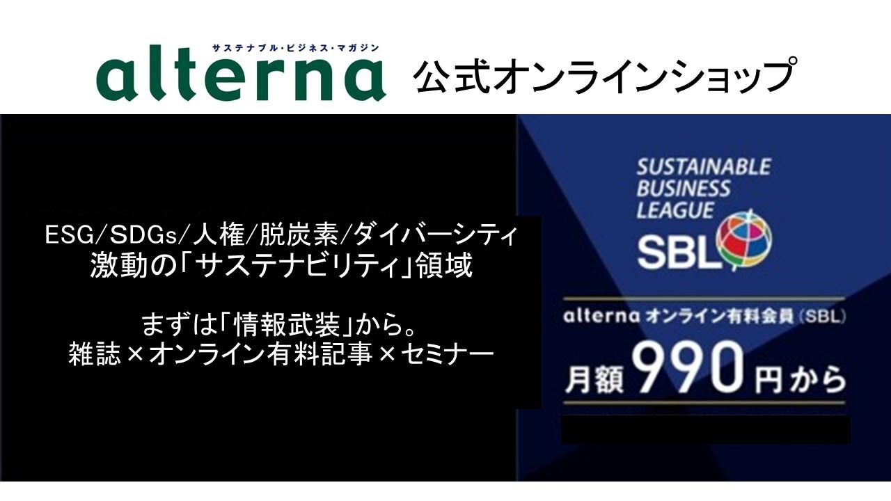 ソーシャル・イノベーション・マガジン「オルタナ」公式オンラインショップ