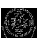 ワンコインランチ東京 池袋版Vol.13