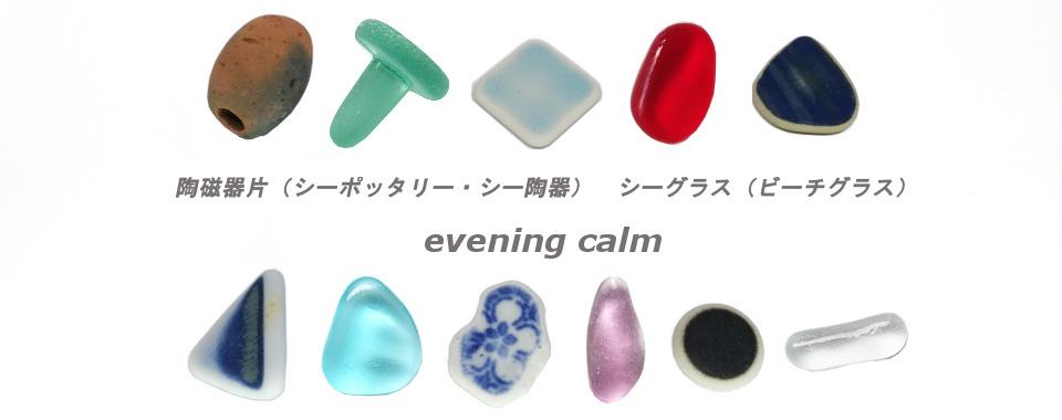 evening calm 陶磁器片(シーポッタリー・シー陶器)・シーグラス専門店