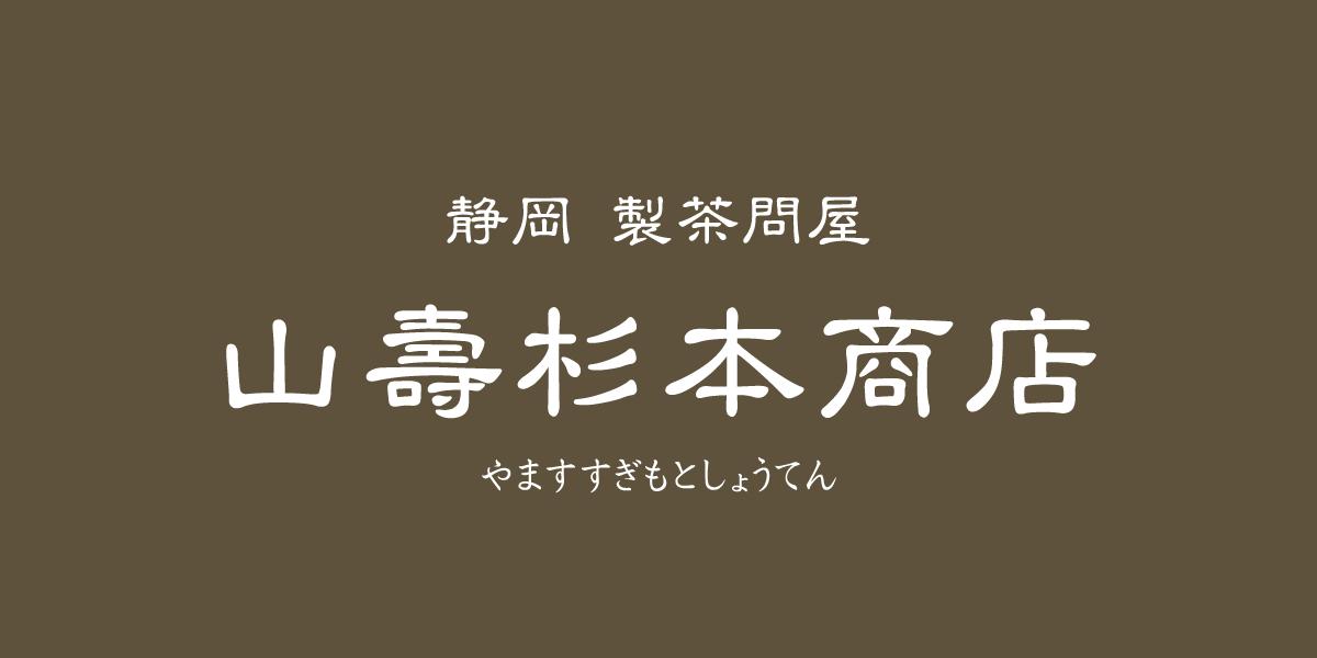 山壽杉本商店