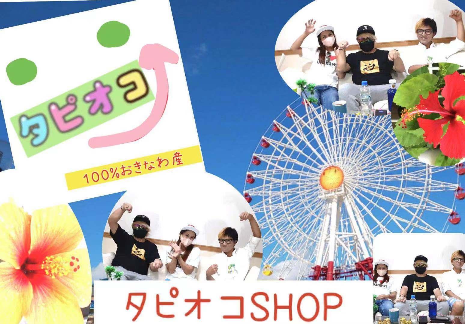 タピオコ 100%おきなわ産~Produced by White Lily~