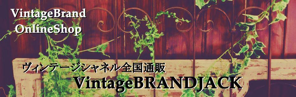 ヴィンテージシャネル通販【Vintage BRANDJACK】仙台駅前LoFt