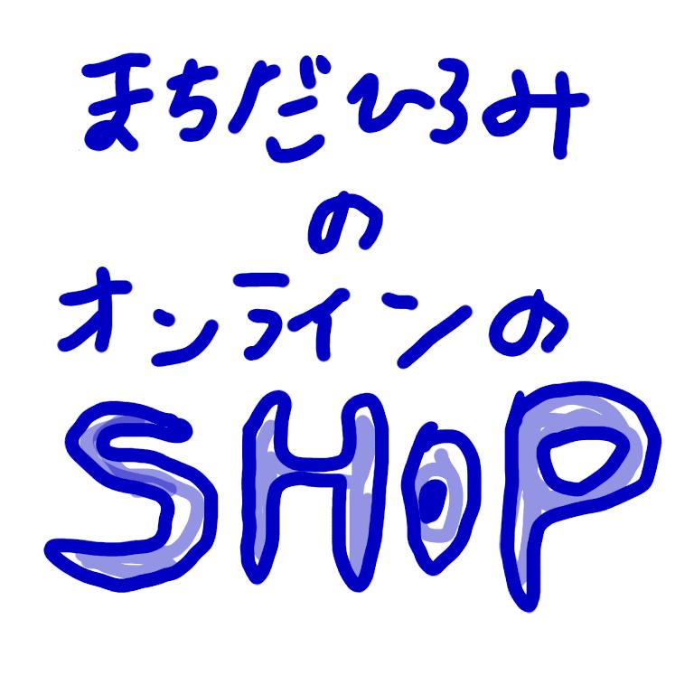 町田ひろみのオンラインショップ